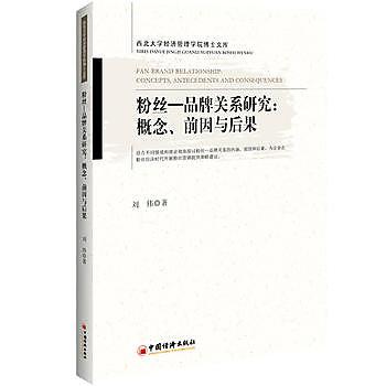 【愛書網】9787513655347 粉絲—品牌關係研究:概念、前因與後果 簡體書 大陸書 作者:劉偉 出版社:中國經濟出版社