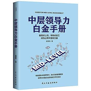 【愛書網】9787513918473 中層領導力白金手冊 簡體書 大陸書 作者:孟德凱 出版社:民主與建設出版社