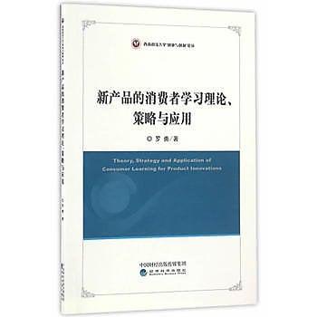 【愛書網】9787514171846 新產品的消費者學習理論、策略與應用 簡體書 大陸書 作者:羅勇 著 出版社:經濟科學出版社