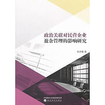 【愛書網】9787514180718 政治關聯對民營企業盈餘管理的影響研究 簡體書 大陸書 作者:張多蕾 出版社:經濟科學出版社