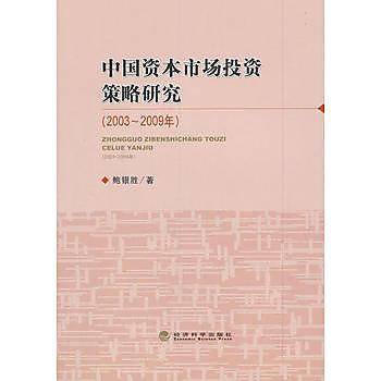 【愛書網】9787514158403 中國資本市場投資策略研究(2003~2009) 簡體書 大陸書 作者:鮑銀勝 著 出版社:經濟科學出版社