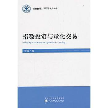 【愛書網】9787514195040 指數投資與量化交易 簡體書 大陸書 作者:李倩 出版社:經濟科學出版社