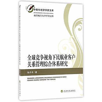 【愛書網】9787514166583 全球競爭視角下民航業客戶關係管理綜合體系研究 簡體書 大陸書 作者:張丹平 著 出版社:經濟科學出版