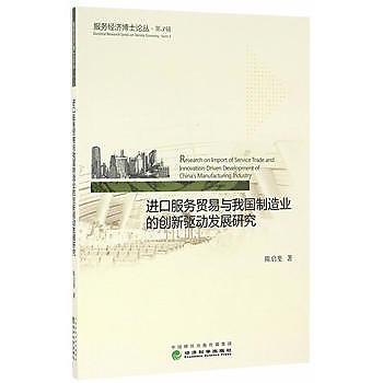 【愛書網】9787514172829 進口服務貿易與我國製造業的創新驅動發展研究--服務經濟博士論叢·第3輯 簡體書 大陸書 作者:陳啟斐