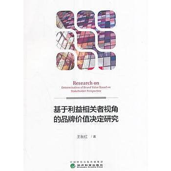 【愛書網】9787514177077 基於利益相關者視角的品牌價值決定研究 簡體書 大陸書 作者:王秋紅 著 出版社:經濟科學出版社