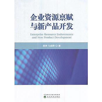 【愛書網】9787514181180 企業資源稟賦與新產品開發 簡體書 大陸書 作者:姚錚 出版社:經濟科學出版社