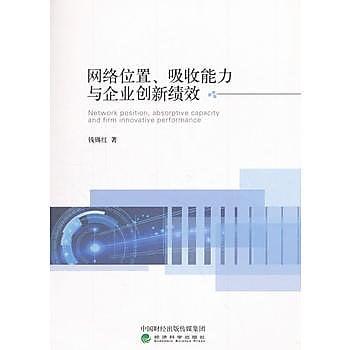 【愛書網】9787514183993 網路位置、吸收能力與企業創新績效 簡體書 大陸書 作者:錢錫紅 出版社:經濟科學出版社