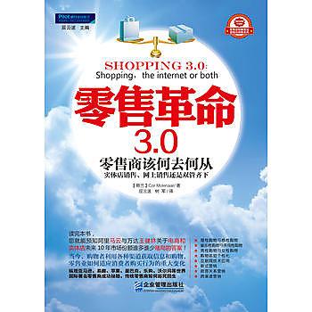 【愛書網】9787516408162 零售革命3.0 : 零售商該何去何從——實體店銷售、網上銷售還是雙管齊下 簡體書 大陸書 作者:Cor Molen