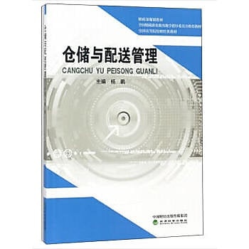 【愛書網】9787514192599 倉儲與配送管理 簡體書 大陸書 作者:楊鵬 出版社:經濟科學出版社