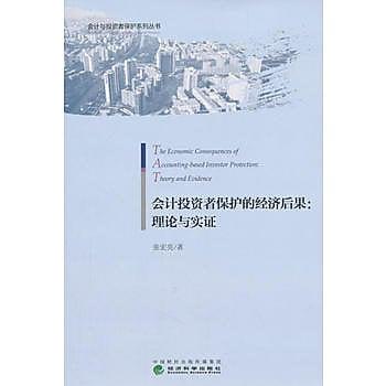 【愛書網】9787514192896 會計投資者保護的經濟後果:理論與實證 簡體書 大陸書 作者:張宏亮 出版社:經濟科學出版社