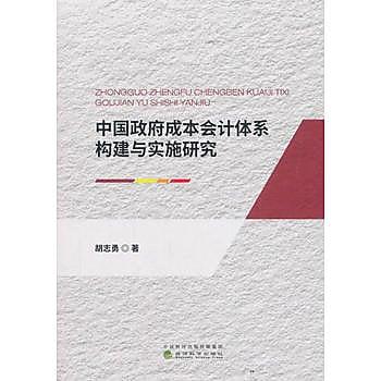 【愛書網】9787514193213 中國政府成本會計體系構建與實施研究 簡體書 大陸書 作者:胡志勇 出版社:經濟科學出版社