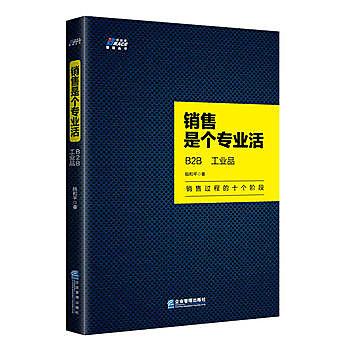 【愛書網】9787516413111 銷售是個專業活: B2B、工業品 二十年實踐經驗 教你搞定客戶 博瑞森圖書 簡體書 大陸書 作者:陸和平 出