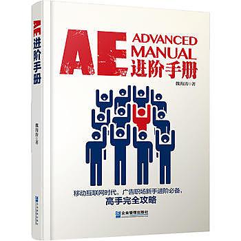 【愛書網】9787516415115 AE進階手冊 簡體書 大陸書 作者:魏海濤 出版社:企業管理出版社