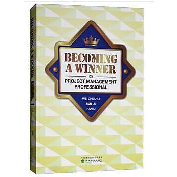 【愛書網】9787514195316 如何成為一個成功的PMP(Becoming a winner on project management professional) 簡體書 大陸書 作者