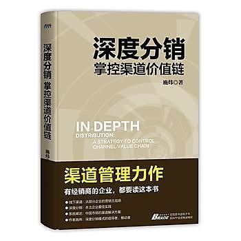 【愛書網】9787516417348 深度分銷: 掌控管道價值鏈 簡體書 大陸書 作者:施煒 出版社:企業管理出版社