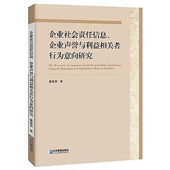 【愛書網】9787516417201 企業社會責任資訊、企業聲譽與利益相關者行為意向研究 簡體書 大陸書 作者:廉春慧 出版社:企業管理出