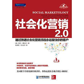 【愛書網】9787516410592 社會化行銷2.0 : 通過改進社會化行銷流程永遠留住你的客戶 簡體書 大陸書 作者:(美)裏克?德拉貢(Ric D