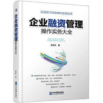 【愛書網】9787516417461 企業融資管理操作實務大全 簡體書 大陸書 作者:賀志東 出版社:企業管理出版社