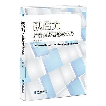 【愛書網】9787516411513 融合力:廣告商務理論與實務 簡體書 大陸書 作者:劉千桂 出版社:企業管理出版社