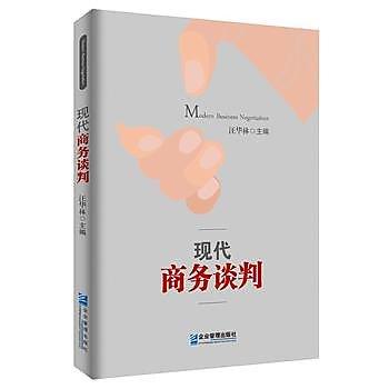 【愛書網】9787516417584 現代商務談判 簡體書 大陸書 作者:汪華林 出版社:企業管理出版社