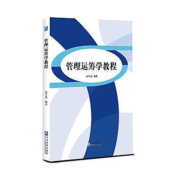 【愛書網】9787516417850 管理運籌學教程 簡體書 大陸書 作者:徐軍委 出版社:企業管理出版社