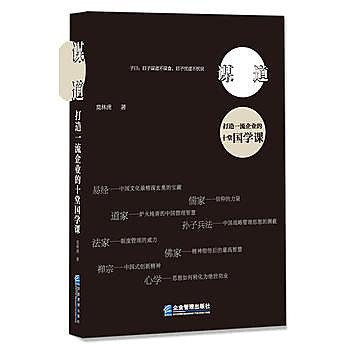 【愛書網】9787516418017 謀道:打造一流企業的十堂國學課 簡體書 大陸書 作者:莫林虎 出版社:企業管理出版社