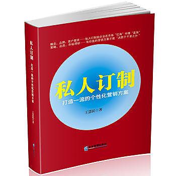 【愛書網】9787516414521 私人訂制:打造一流的個性化行銷方案 簡體書 大陸書 作者:王慧民 出版社:企業管理出版社