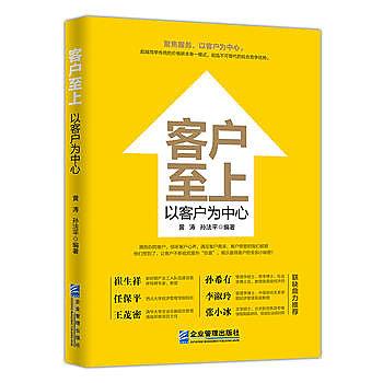 【愛書網】9787516416303 客戶至上:以客戶為中心 簡體書 大陸書 作者:黃濤    孫法平 出版社:企業管理出版社