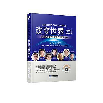 【愛書網】9787516417249 改變世界(三):中國傑出企業家管理思想精粹 簡體書 大陸書 作者:蘇勇 出版社:企業管理出版社