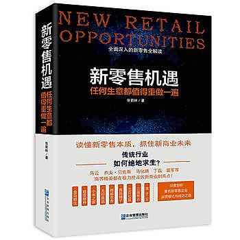 【愛書網】9787516417577 《新零售機遇:任何生意都值得重做一遍》(經典暢銷書)新零售一線實戰專家張箭林多年思考和實踐精華,