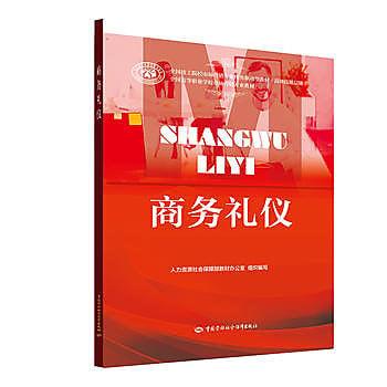 【愛書網】9787516736371 商務禮儀 簡體書 大陸書 作者:郎群秀 出版社:中國勞動社會保障出版社