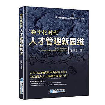 【愛書網】9787516419106 數位化時代人才管理新思維 簡體書 大陸書 作者:塗滿章 出版社:企業管理出版社