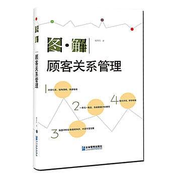 【愛書網】9787516419120 圖解顧客關係管理 簡體書 大陸書 作者:戴國良 出版社:企業管理出版社