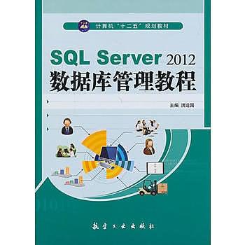 【愛書網】9787516503584 SQL Server2012資料庫管理教程 簡體書 大陸書 作者:洪運國 主編 出版社:中航出版傳媒有限責任公司