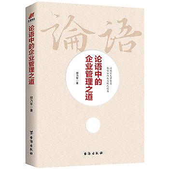 【愛書網】9787516820162 論語中的企業管理之道 簡體書 大陸書 作者:胡乃軍 出版社:台海出版社