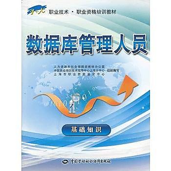 【愛書網】9787516700754 資料庫管理人員(基礎知識)——1+X職業技術·職業資格培訓教材 簡體書 大陸書 作者:上海市職業技能鑒