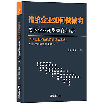 【愛書網】9787516821756 傳統企業如何做微商:實體企業轉型微商21步 簡體書 大陸書 作者:晁偉 李?著, 萬有文化出品 出版社:?