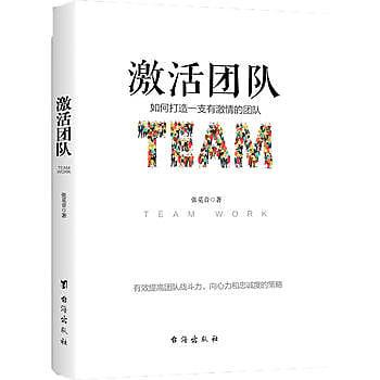 【愛書網】9787516822081 啟動團隊:如何打造一支有激情的團隊 簡體書 大陸書 作者:張覓音 出版社:台海出版社