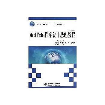"""【愛書網】9787517004943 Visual FoxPro 程式設計基礎教程(普通高等教育""""十二五""""規劃教材) 簡體書 大陸書 作者:李宏圖 主?"""
