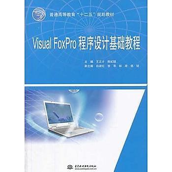 """【愛書網】9787517013952 Visual FoxPro程式設計基礎教程(普通高等教育""""十二五""""規劃教材) 簡體書 大陸書 作者:王正才,陳虹"""