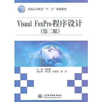 """【愛書網】9787517016977 Visual FoxPro程式設計(第二版)(普通高等教育""""十二五""""規劃教材) 簡體書 大陸書 作者:高巍巍  主"""
