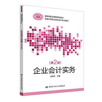 【愛書網】9787516736159 企業會計實務(第二版) 簡體書 大陸書 作者:張朝東 出版社:中國勞動社會保障出版社