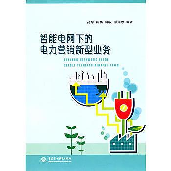 【愛書網】9787517017257 智慧電網下的電力行銷新型業務 簡體書 大陸書 作者:高犁  等編著 出版社:水利水電出版社
