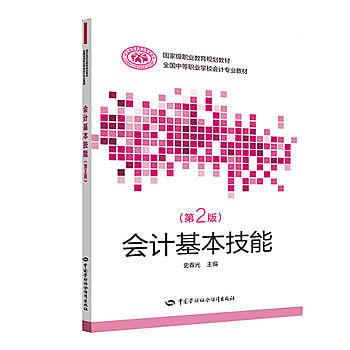【愛書網】9787516736852 會計基本技能(第二版) 簡體書 大陸書 作者:史春光 出版社:中國勞動社會保障出版社