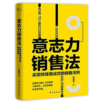 【愛書網】9787516818039 意志力銷售法(實現持續高成交的銷售法則)(團購電話:4001066666轉6 ) 簡體書 大陸書 作者:楊朝福著