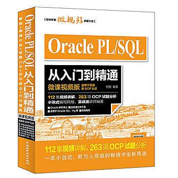【愛書網】9787517053729 Oracle PL/SQL從入門到精通(微課視頻版)OCP認證資深講師編著 簡體書 大陸書 作者:何明 出版社:水利