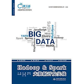 【愛書網】9787517056430 Hadoop & Spark大資料開發實戰(大資料開發工程師系列) 簡體書 大陸書 作者:主編 肖睿 雷剛躍 副主編