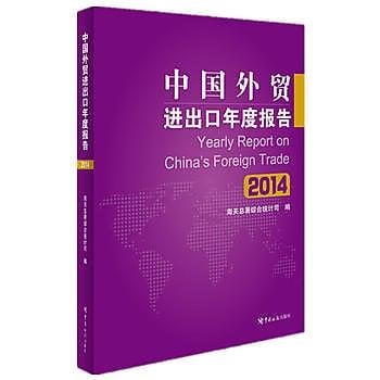 【愛書網】9787517500230 中國外貿進出口年度報告(2014)(全面回顧2013年我國外貿運行狀況,權威預測2014年我國外貿發展趨勢) 簡體