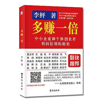 【愛書網】9787516823569 多賺一倍 簡體書 大陸書 作者:李? 出版社:台海出版社