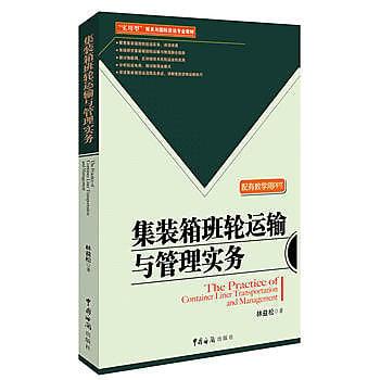 【愛書網】9787517503392 集裝箱班輪運輸與管理實務 簡體書 大陸書 作者:林益松 出版社:中國海關出版社